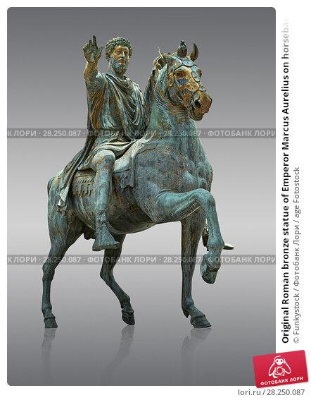 Купить «Original Roman bronze statue of Emperor Marcus Aurelius on horseback. 175 AD. Marcus Aurelus was the last of the Five Good Emperors, and is also considered...», фото № 28250087, снято 22 апреля 2018 г. (c) age Fotostock / Фотобанк Лори