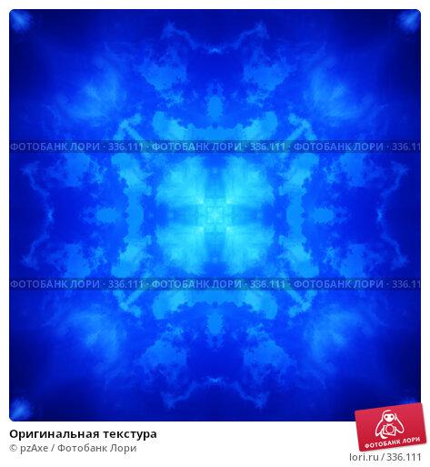 Оригинальная текстура, иллюстрация № 336111 (c) pzAxe / Фотобанк Лори