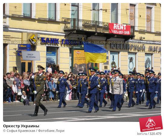Оркестр Украины, фото № 320479, снято 12 июня 2008 г. (c) Софья Краевская / Фотобанк Лори