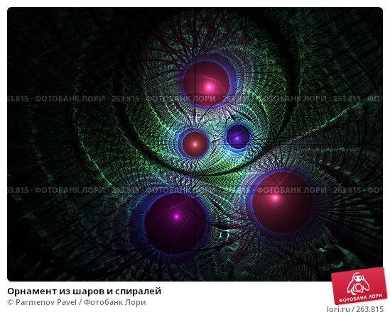 Купить «Орнамент из шаров и спиралей», иллюстрация № 263815 (c) Parmenov Pavel / Фотобанк Лори