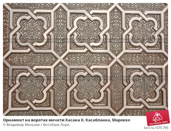 Купить «Орнамент на воротах мечети Хасана II. Касабланка, Марокко», фото № 675795, снято 25 декабря 2008 г. (c) Владимир Мельник / Фотобанк Лори