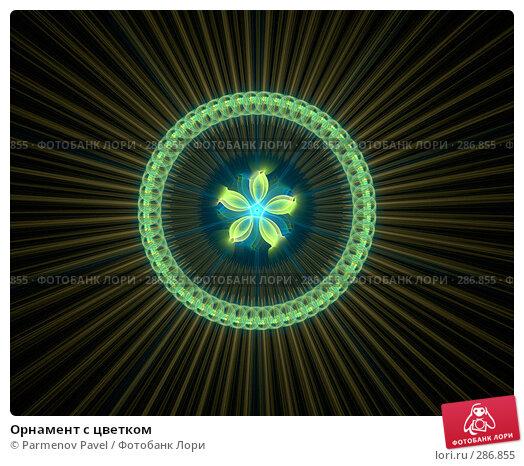 Купить «Орнамент с цветком», иллюстрация № 286855 (c) Parmenov Pavel / Фотобанк Лори