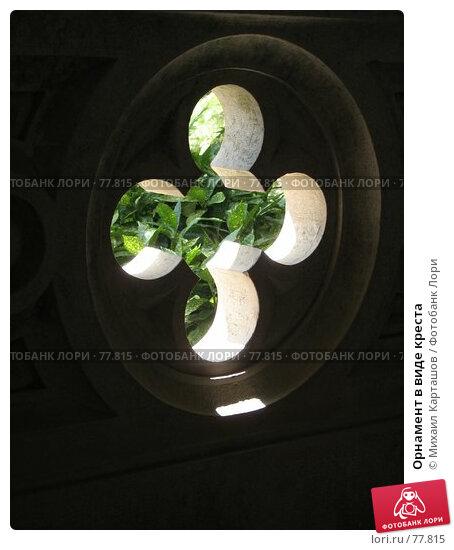 Орнамент в виде креста, эксклюзивное фото № 77815, снято 29 июля 2007 г. (c) Михаил Карташов / Фотобанк Лори