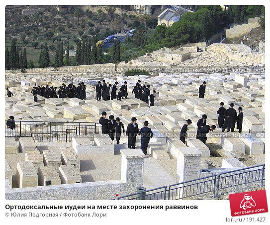 Ортодоксальные иудеи на месте захоронения раввинов, фото № 191427, снято 30 ноября 2007 г. (c) Юлия Селезнева / Фотобанк Лори
