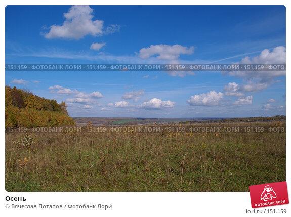 Осень, фото № 151159, снято 8 октября 2006 г. (c) Вячеслав Потапов / Фотобанк Лори
