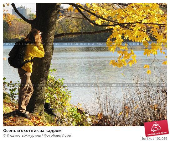Осень и охотник за кадром, фото № 102059, снято 18 января 2017 г. (c) Людмила Жмурина / Фотобанк Лори
