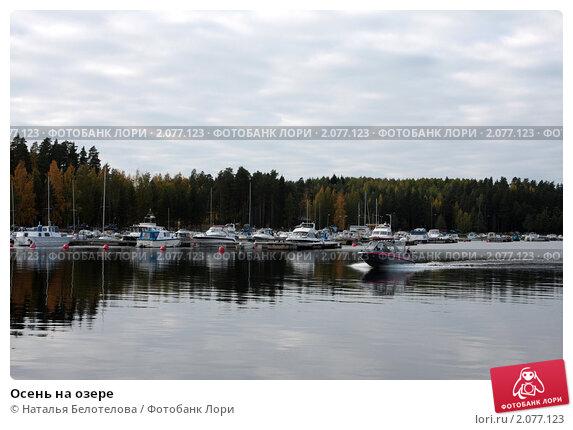 Купить «Осень на озере», фото № 2077123, снято 2 октября 2010 г. (c) Наталья Белотелова / Фотобанк Лори