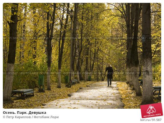 Осень. Парк. Девушка, фото № 91587, снято 30 сентября 2007 г. (c) Петр Кириллов / Фотобанк Лори