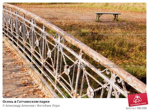 Осень в Гатчинском парке, эксклюзивное фото № 180599, снято 6 октября 2007 г. (c) Александр Алексеев / Фотобанк Лори