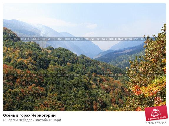 Осень в горах Черногории, фото № 86343, снято 29 августа 2007 г. (c) Сергей Лебедев / Фотобанк Лори