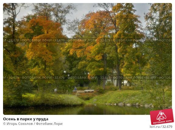 Осень в парке у пруда, фото № 32679, снято 28 мая 2017 г. (c) Игорь Соколов / Фотобанк Лори