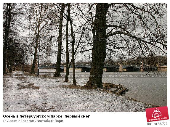 Купить «Осень в петербургском парке, первый снег», фото № 8727, снято 20 апреля 2005 г. (c) Vladimir Fedoroff / Фотобанк Лори