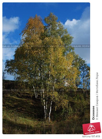 Осеннее, фото № 97419, снято 11 октября 2007 г. (c) Михаил Смиров / Фотобанк Лори