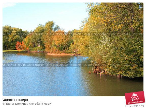 Осеннее озеро, фото № 95163, снято 22 сентября 2007 г. (c) Елена Блохина / Фотобанк Лори