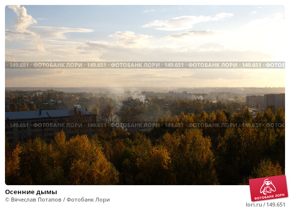 Осенние дымы, фото № 149651, снято 7 октября 2006 г. (c) Вячеслав Потапов / Фотобанк Лори