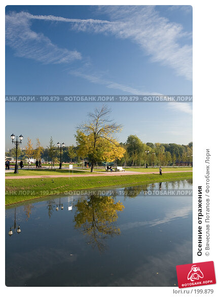 Осенние отражения, фото № 199879, снято 22 сентября 2007 г. (c) Вячеслав Потапов / Фотобанк Лори