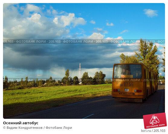 Осенний автобус, фото № 205103, снято 26 июля 2017 г. (c) Вадим Кондратенков / Фотобанк Лори