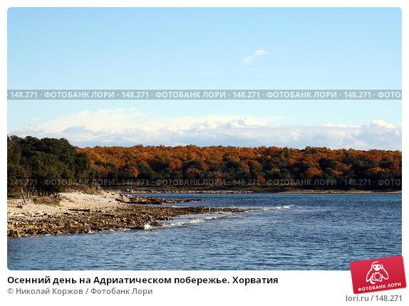 Осенний день на Адриатическом побережье. Хорватия, фото № 148271, снято 26 ноября 2007 г. (c) Николай Коржов / Фотобанк Лори