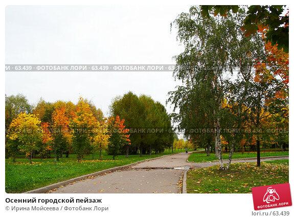Осенний городской пейзаж, эксклюзивное фото № 63439, снято 12 октября 2006 г. (c) Ирина Мойсеева / Фотобанк Лори