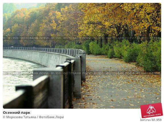 Осенний парк, фото № 81959, снято 3 октября 2005 г. (c) Морозова Татьяна / Фотобанк Лори