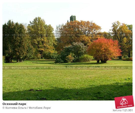 Осенний парк, фото № 121951, снято 29 сентября 2007 г. (c) Колчева Ольга / Фотобанк Лори