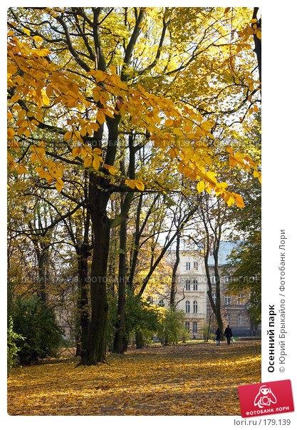 Осенний парк, фото № 179139, снято 27 октября 2007 г. (c) Юрий Брыкайло / Фотобанк Лори