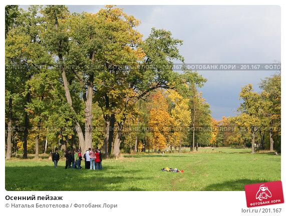 Осенний пейзаж, фото № 201167, снято 23 сентября 2007 г. (c) Наталья Белотелова / Фотобанк Лори
