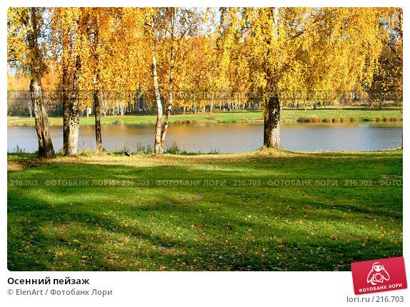 Осенний пейзаж, фото № 216703, снято 27 октября 2016 г. (c) ElenArt / Фотобанк Лори
