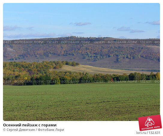 Осенний пейзаж с горами, фото № 132631, снято 30 сентября 2007 г. (c) Сергей Девяткин / Фотобанк Лори