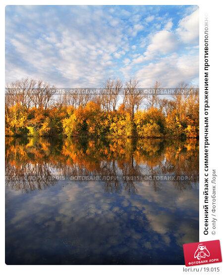 Купить «Осенний пейзаж с симметричным отражением противоположного берега реки и облаков», фото № 19015, снято 7 ноября 2006 г. (c) only / Фотобанк Лори