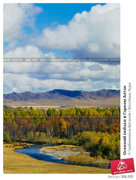 Осенний пейзаж в Горном Алтае, фото № 306595, снято 24 октября 2016 г. (c) Гребенников Виталий / Фотобанк Лори
