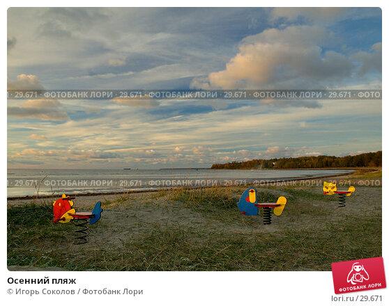 Осенний пляж, фото № 29671, снято 27 июня 2017 г. (c) Игорь Соколов / Фотобанк Лори