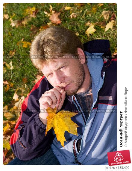 Осенний портрет, фото № 133499, снято 30 сентября 2007 г. (c) Андрей Андреев / Фотобанк Лори