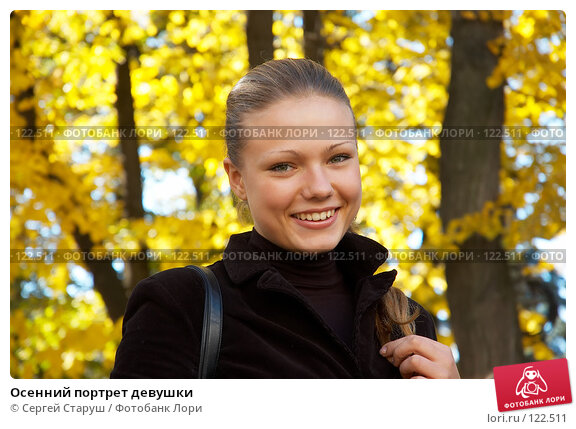 Осенний портрет девушки, фото № 122511, снято 27 октября 2006 г. (c) Сергей Старуш / Фотобанк Лори