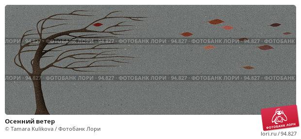 Купить «Осенний ветер», иллюстрация № 94827 (c) Tamara Kulikova / Фотобанк Лори