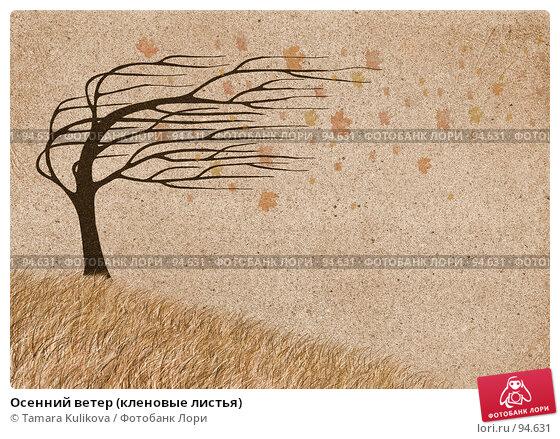 Осенний ветер (кленовые листья), иллюстрация № 94631 (c) Tamara Kulikova / Фотобанк Лори