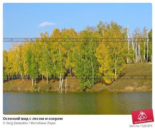 Осенний вид с лесом и озером, фото № 129971, снято 19 сентября 2004 г. (c) Serg Zastavkin / Фотобанк Лори