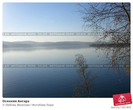 Осенняя Ангара, фото № 121415, снято 1 октября 2007 г. (c) Любовь Веселова / Фотобанк Лори