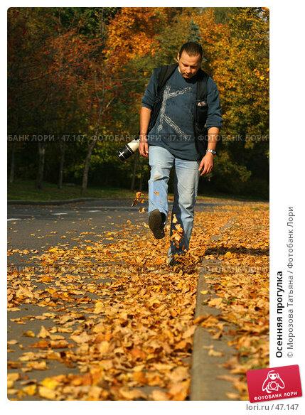 Осенняя прогулка, фото № 47147, снято 3 октября 2005 г. (c) Морозова Татьяна / Фотобанк Лори