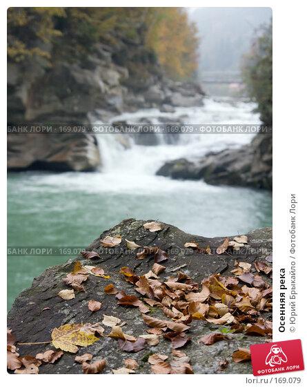 Осенняя река, фото № 169079, снято 4 октября 2007 г. (c) Юрий Брыкайло / Фотобанк Лори