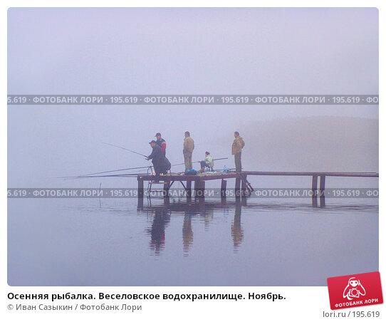 Осенняя рыбалка. Веселовское водохранилище. Ноябрь., фото № 195619, снято 13 ноября 2004 г. (c) Иван Сазыкин / Фотобанк Лори