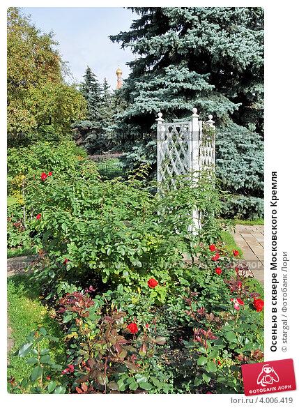 Купить «Осенью в сквере Московского Кремля», эксклюзивное фото № 4006419, снято 27 сентября 2011 г. (c) stargal / Фотобанк Лори