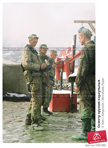 Купить «Осмотр оружия караульных», эксклюзивное фото № 103355, снято 20 марта 2018 г. (c) Ivan I. Karpovich / Фотобанк Лори