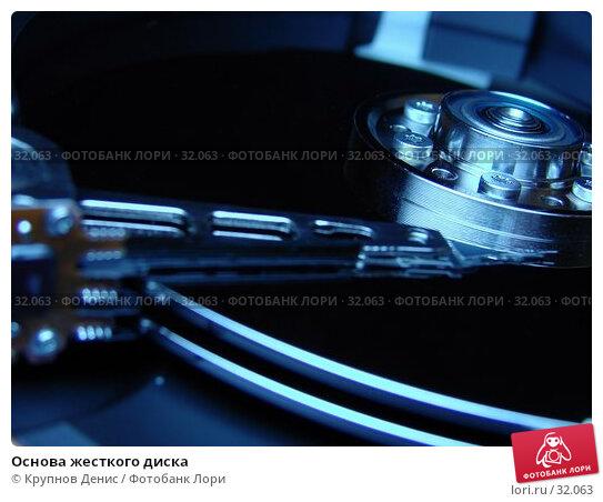 Основа жесткого диска, фото № 32063, снято 16 декабря 2006 г. (c) Крупнов Денис / Фотобанк Лори