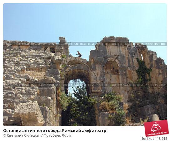 Останки античного города,Римский амфитеатр, фото № 118915, снято 7 августа 2007 г. (c) Светлана Силецкая / Фотобанк Лори