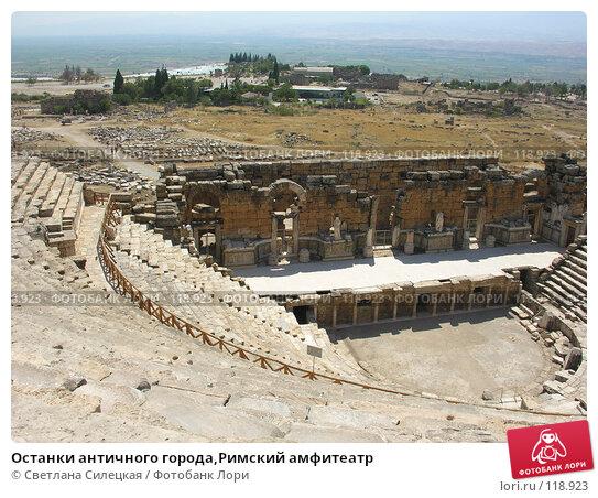 Купить «Останки античного города,Римский амфитеатр», фото № 118923, снято 4 августа 2007 г. (c) Светлана Силецкая / Фотобанк Лори