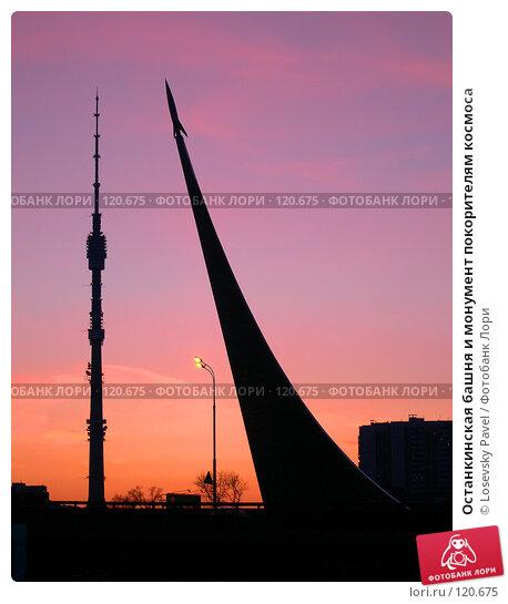 Останкинская башня и монумент покорителям космоса, фото № 120675, снято 7 марта 2004 г. (c) Losevsky Pavel / Фотобанк Лори