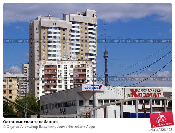 Останкинская телебашня, фото № 328123, снято 19 июня 2008 г. (c) Окунев Александр Владимирович / Фотобанк Лори