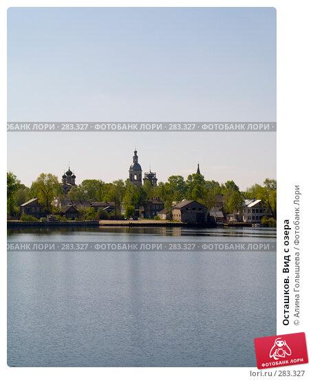 Осташков. Вид с озера, эксклюзивное фото № 283327, снято 11 мая 2008 г. (c) Алина Голышева / Фотобанк Лори