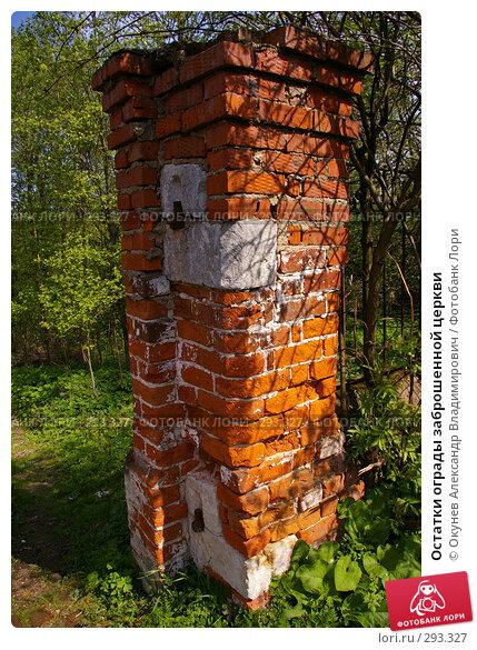 Купить «Остатки ограды заброшенной церкви», фото № 293327, снято 10 мая 2008 г. (c) Окунев Александр Владимирович / Фотобанк Лори